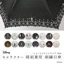 ★お買い物マラソン★【Disney】ディズニー 晴雨兼用 刺繍日傘 ショートスライド50cmアリエル