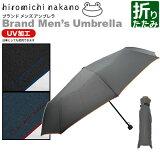 【3789294】 ヒロミチナカノ hiromichi nakano UV加工付 無地 折りたたみ傘 60cm
