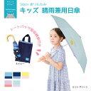 kukka hippo(クッカヒッポ)キッズパラソル 晴雨兼...