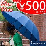【 454 】【LINEDROPS BASIC】 16本骨 アンブレラ ネイビー 55cm 男女兼用傘 傘 雨傘 【RCP】【85068】(傘 かさ カサ 雨具 アンブレラ 雨の日 おしゃれ 通勤 通学 梅雨 プレゼント ギフト 通販 楽天)