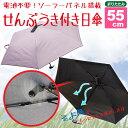 扇風機付き 日傘 アイテム口コミ第6位