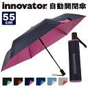 【18681-86】innovator イノベーター 自動開閉 折りたたみ傘 55cm アンブレラ ユニセックス 男女兼用 【RCP】【楽ギフ…