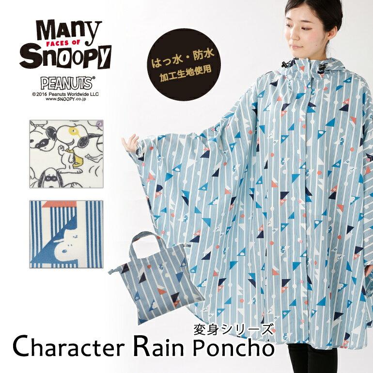 【PEANUTS】キャラクター レインポンチョス...の商品画像