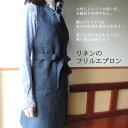 【クーポン発行中】 女性らしい リネン フリル エプロン 麻100 前結び ポケット付き おしゃれ 贈り物 ギフト 祝い 日本製 母の日