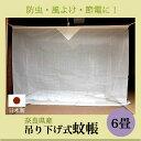 蚊帳 6畳 吊り下げ 片麻 キナリ (2.5mx3m)【送料...