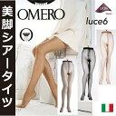 OMERO【オメロ】/ライクラ/Luce 6/イタリア/インポート/輸入ストッキング/シデリア ライクラファイバー つま先スルー超薄手 シアータイツ