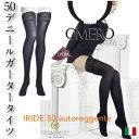 OMERO【オメロ】iride50autoreggenteライクラ®3Dファイバー/オールシーズン/シリコーンバンド50デニール/ガーターシアータイツ