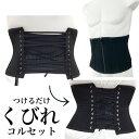 LL-C2 日本製コルセット ボディメイク くびれ ウエストニッパー corset レディース メンズ ダイエット 体型カバー 着やせ ウエスト引き締め 姿勢矯正 補正 腰痛 BESTBODY 編み上げ 肋骨矯正 肋骨締める フィジーク ベストボディ ジッパー ファスナー 装着簡単 ボーン