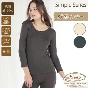 シンプル インナー Tシャツ フリープ バニラ・セサミ クリーム・オフ・グレーブラック