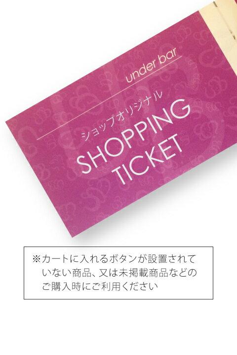 NEWショッピングチケットの商品画像