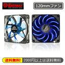 ENERMAX T.B.APOLLISHシリーズ PCケースファン120mm(12cm) UCTA12N-BL ブルーLED