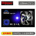 ENERMAX T.B.VEGAS SINGLEシリーズ PCケースファン120mm(12cm) UCTVS12P-BL ブルーLED
