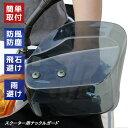 【楽天1位】バイク用 ナックルガード ナックルバイザー バイク スクーター 汎用 ハンドガード スモーク バイザー 風防 雨除け 防寒 ハンドスクリーン 送料無料