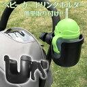 ベビーカー ドリンクホルダー ボトルホルダー カップホルダー ハンドル 取り付け サドル シンプル ペットボトル 哺乳瓶 ボトルゲージ 送料無料