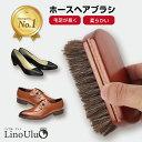 靴ブラシ 靴磨き 高級 ツヤ出し くつブラシ 馬毛ブラシ ホ...
