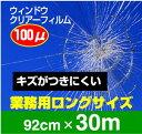 地震・台風対策ガラスの飛散防止フィルムキズがつきにくい!ハードコート処理済防災クリアー100フィルムR92cm×30m【業務用】【日本製】