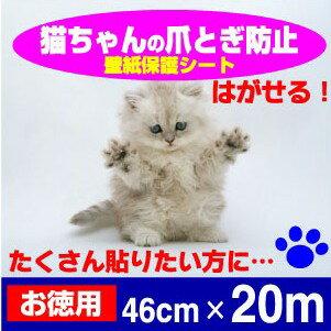 【はがせるタイプ】半透明の汚れ&猫の爪とぎ防止シートSR半透明だから貼っても目立たない【お徳用20m】46cm×20mペット壁保護シート業務用