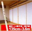 普通の障子紙よりも40cmくらい横幅の広〜い135cm×3.6m綺麗に貼れる障子紙