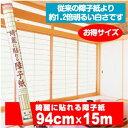 【お徳用15m】綺麗に貼れる障子紙94cm×15m巻