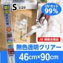 うっかり日焼けとバイバイ無色透明タイプのUVカット99%シールSサイズJIS規格合格品