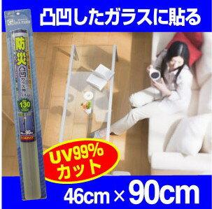 トイレの窓に多い凸凹したガラス面用のUV99%カットシールS46cm×90cm