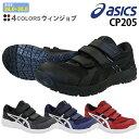 安全靴 アシックス ウィンジョブ CP205 (1271A0...