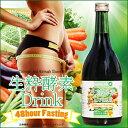 ◆短期ダイエット 酵素 ドリンク!◆[生粋酵素液48時間ファスティング][710ml][2本セット]...