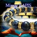 ミラージュラピス -Mirage LAPIS- (開運 ブレスレット パワーストーン 開運グッズ 金運ブレスレット ミラージュラピス 楽天 口コミ 通販)