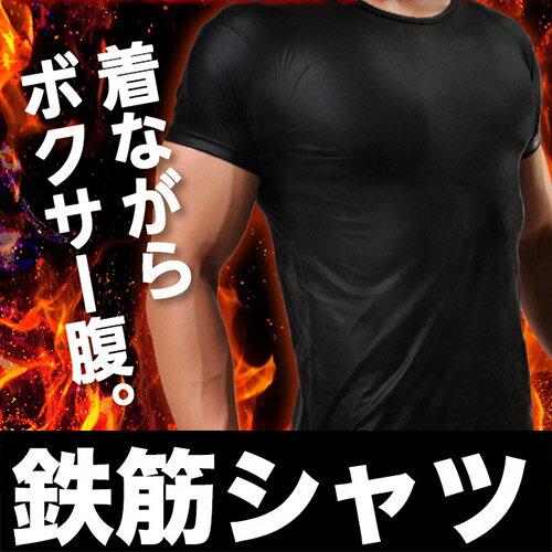 [ 鉄筋シャツ ][2枚セット][ブラック/ホワイト][Mサイズ〜Lサイズ](鉄筋 加圧シャツ メンズ 加圧シャツ 鉄筋 加圧インナー メンズ 姿勢補正インナー...