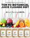 クレンズジュース ◆東京ボタニカルジュースクレンズダイエット◆(クレンズ ダイエット ジュ