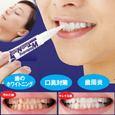 スッキリ白い歯[薬用ティースナイトEX][医薬部外品](歯ホワイトニング自宅ヤニ取り歯黄ばみポリリン
