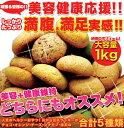 おから豆乳クッキー5種 どっさり1kg♪(訳あり クッキー おからクッキー 訳あり おからクッキー 1kg 豆乳おからクッキー 送料無料 訳あり スイーツ アウトレット)