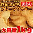 ◆豆乳おからクッキー!◆[固焼き☆豆乳おからクッキープレーン][約100枚 1kg](豆乳おからクッキー 1kg 訳あり 豆乳 クッキー ダイエット クッキー 低カロリー お菓子 クッキー 訳あり スイーツ ダイエット食品 ヘルシー ダイエット お菓子)5400円以上で送料無料!