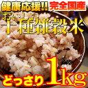 ◆雑穀米 1kg!◆[十種雑穀米どっさり1kg][完全国産100%]雑穀マイスター監修!白米と一緒に炊くだけ!業務用簡易包装でどっさり1kg!ミネ..