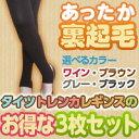 ◆暖か裏起毛タイツ レギンス トレンカ【3枚セット