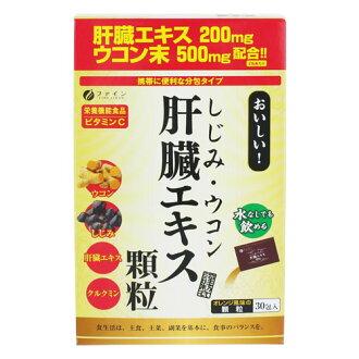 [蜆薑黃肝提取物顆粒 30 包] (食品薑黃蛤肝健康補充營養愛滋病薑黃素)