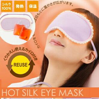 眼膜再次 [打擊可以用一次次熱烈真絲眼罩] (面具疲憊的雙眼睡眠面膜絲眼膜重複累眼睛累了、 熱睡眠面膜蠶絲面膜)