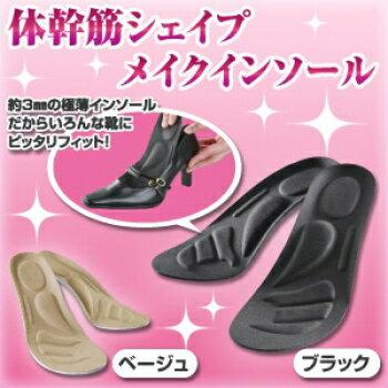 体幹筋シェイプメイクインソール(体幹トレーニング体幹ダイエット効果インソール補正靴パンプススニーカー