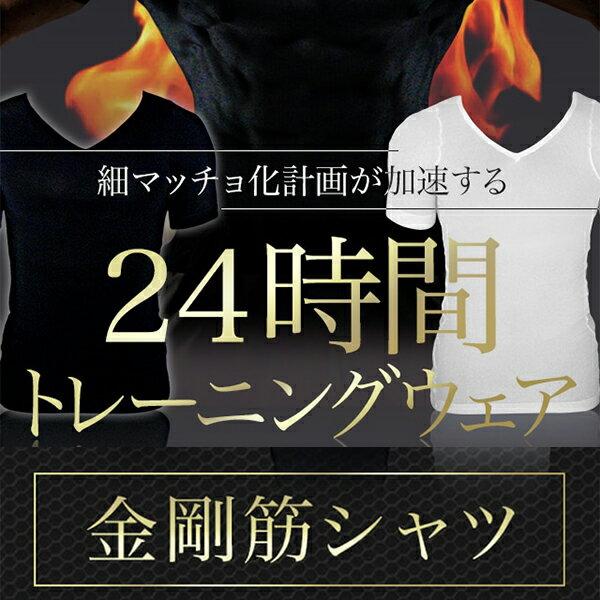 [ 金剛筋シャツ ][6枚セット][ブラック/ホワイト][Mサイズ/Lサイズ](金剛筋シャツ 庄司 加圧シャツ メンズ 加圧シャツ 金剛金 加圧インナー メンズ 公式 本物 シャツ tシャツ 引き締めインナー 金剛筋 )送料無料!