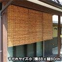 外吊りすだれ 燻しよしすだれ(小 88×80cm)日本製 燻し すだれ 日よけ 目隠し 涼しい 快適 節約 職人技