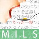 【ミルス -MILS-】(脂肪溶解 ダイエット サプリメント 激 痩せ サプリ ダイエット ポイント10倍 ダ...