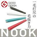 【NOOK[ヌーク]毛抜き ホワイト】☆最先端毛抜き☆(no...