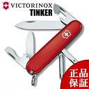 【正規品・永久保証】ビクトリノックス VICTORINOX ティンカー 13機能 マルチツールナイフ...