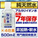 【7年保存水】純天然アルカリイオン保存水500mlペットボトル24本入り×2ケース【48本】【メーカー直送品】