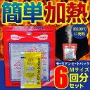 モーリアンヒートパック Mサイズ【6回分セット】 【加熱材/...