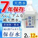 【7年保存水 2L×12本】純天然アルカリ保存水2L 6本×...