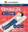 防災用エアーマットGORON【ラピタ正規品】