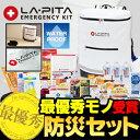 防災セットラピタ プレミアム 1人用デザ...
