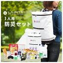 【テレビCM放送中】防災セットラピタ プレミアム 1人用【納...