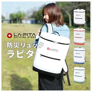【リュック単品販売】非常用持ち出し袋 ラピタ【送料